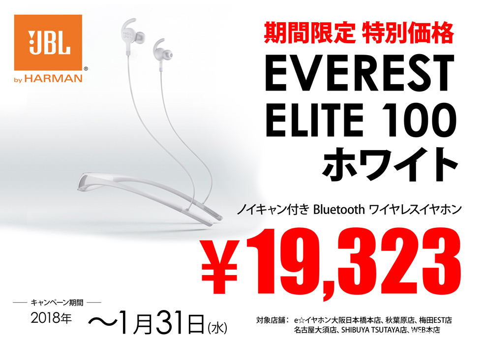JBL EVEREST ELITE 100 banner