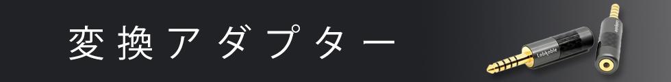 【アクセサリ・ジャンル別】変換アダプター