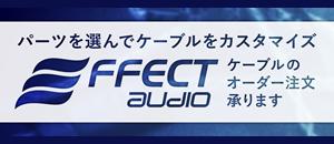 EFFECT AUDIO カスタマイズケーブル