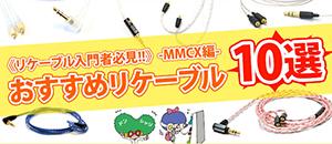 《リケーブル入門者必見!!》おすすめリケーブル10選-MMCX編-