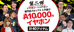《第二弾》イヤホン・ヘッドホン専門店スタッフ8人が選ぶA10,000円イヤホン