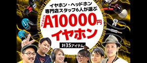 イヤホン・ヘッドホン専門店スタッフ6人が選ぶA10000円イヤホン