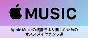 Apple Musicの機能をより楽しむためのオススメイヤホン5選