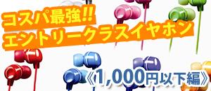 《価格別》専門店おすすめ!コスパ最強!!エントリークラスイヤホン【1000円以下編】