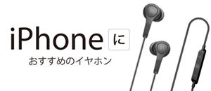 iPhoneにおすすめのマイク付きイヤホン10選