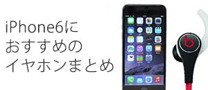 iPhone6におすすめのイヤホンまとめ