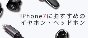 iPhone7(アイフォン7)におすすめのイヤホン・ヘッドホン