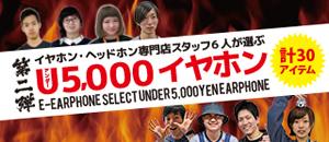 《第二弾》イヤホン・ヘッドホン専門店スタッフ8人が選ぶU5,000円イヤホン
