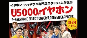 イヤホン・ヘッドホン専門店スタッフ6人が選ぶU5000円イヤホン