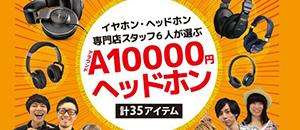 イヤホン・ヘッドホン専門店スタッフ6人が選ぶA10000円ヘッドホン