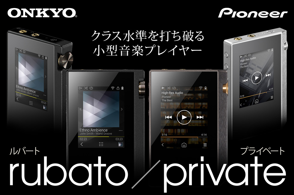ONKYO rubato Pioneer private