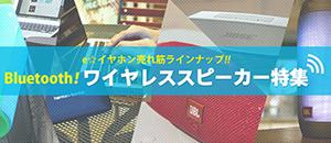 売れ筋!bluetoothワイヤレススピーカーおすすめページ!