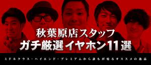 秋葉原店スタッフガチ厳選イヤホン11選!