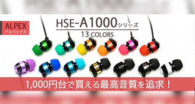 """約1000円で""""いい音""""のイヤホンはあるのか?ALPEXのイヤホンが聴かせる""""いい音""""の秘密!"""
