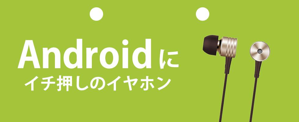 Androidにイチ押しのイヤホン