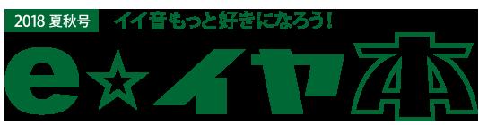 e☆イヤホンロゴ