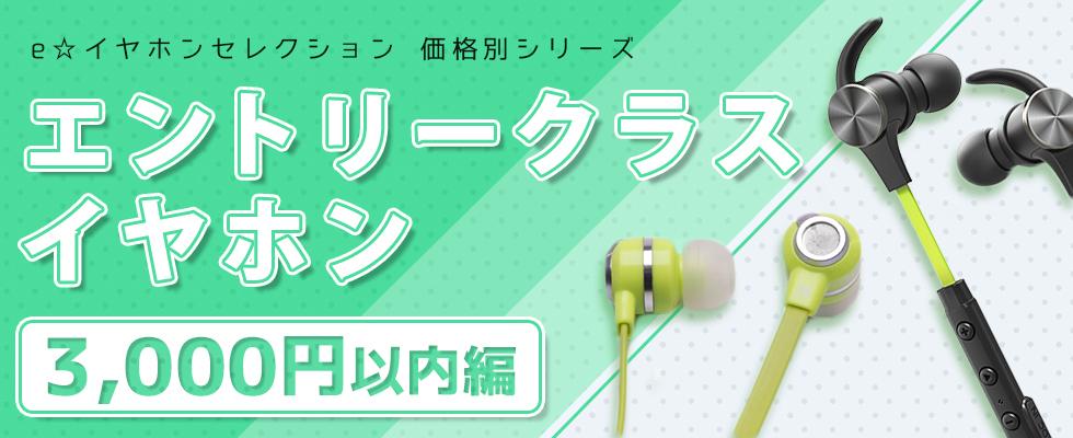 e☆イヤホンセレクション!エントリークラスイヤホン【3000円以内編】