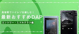 最新おすすめDAP【エントリー・ミドルクラス】