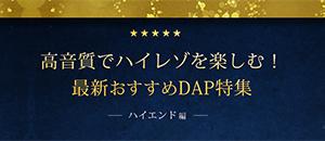 最新おすすめDAP【ハイエンド】