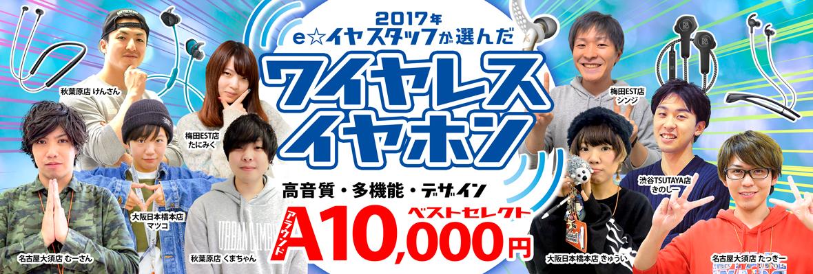 2017年 e☆イヤスタッフが選んだワイヤレスイヤホン A10000円ベストセレクト