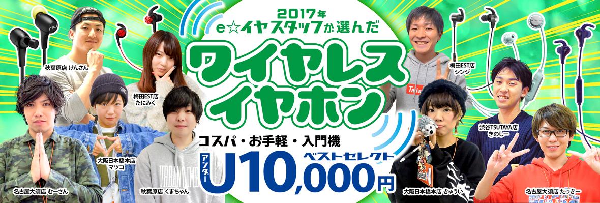2017年 e☆イヤスタッフが選んだワイヤレスイヤホン U10000円ベストセレクト
