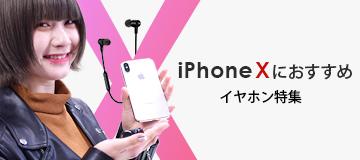 iPhone Xにおすすめのワイヤレス・ライトニングイヤホン特集