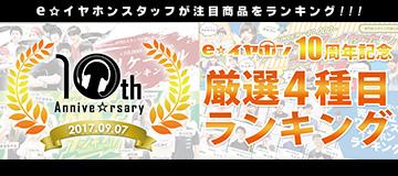 e☆イヤホンスタッフが注目商品をランキング! 10周年ランキング!!
