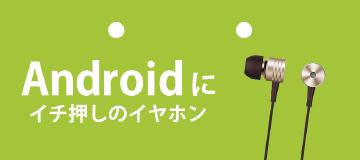 Androidスマホにおすすめのボタン付きイヤホンまとめ