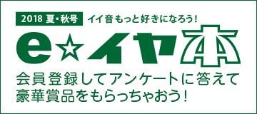 e☆イヤ本2018夏秋号発刊