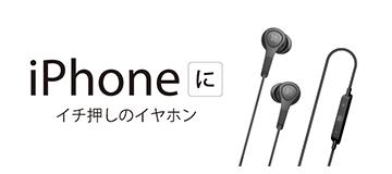 iPhoneにイチ押しイヤホン