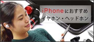 iPhone8におすすめのイヤホン・ヘッドホン