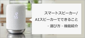スマートスピーカー/AIスピーカーでできること・選び方・機能紹介