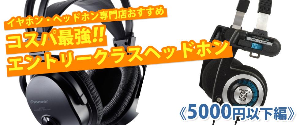 ヘッドホン買うならこれ!5,000円以下のコスパ最強ヘッドホン!