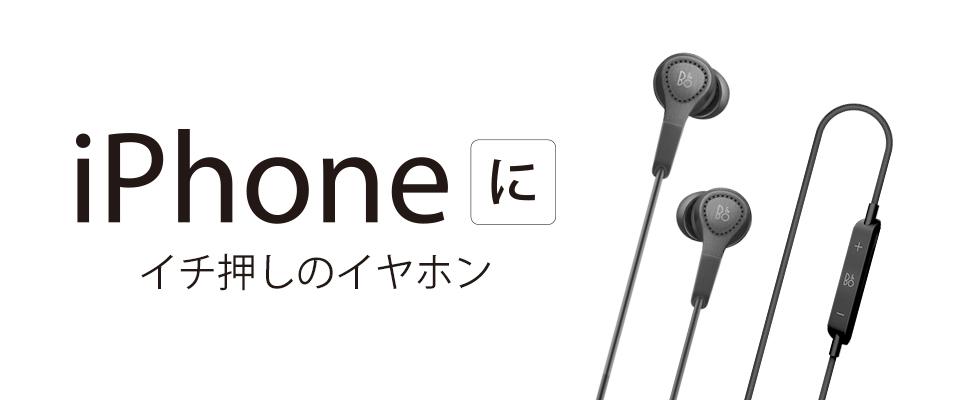 iPhoneにイチ押しのイヤホン