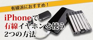 イヤホンジャックのないiPhoneで                         有線イヤホンを使う2つの方法