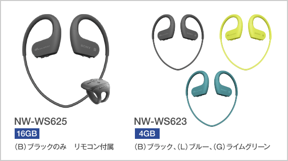 NW-WS625:(B)ブラックのみ リモコン付属|NW-WS623:(B)ブラック、(L)ブルー、(G)ライムグリーン