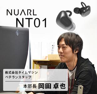 NUARL NT01