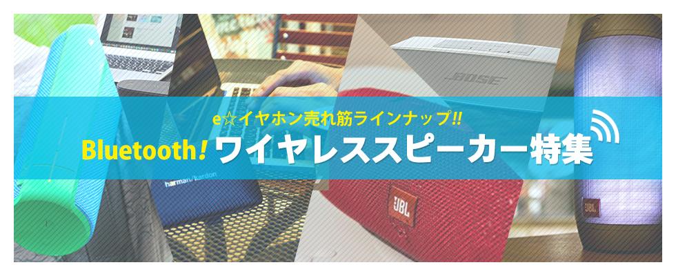 e☆イヤホン売れ筋ラインナップ!Bluetooth!ワイヤレススピーカー特集