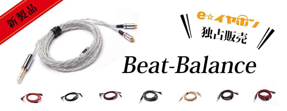 Beat-balance