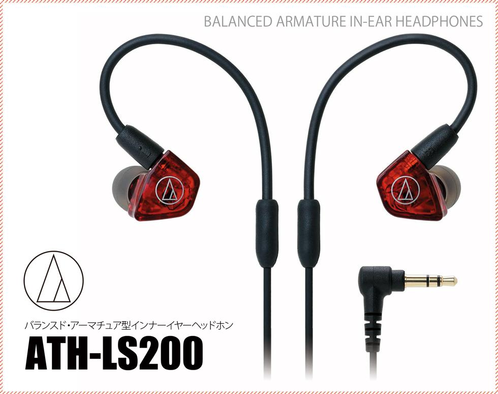 ATH-LS200 01
