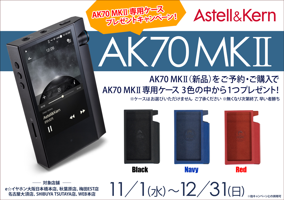 AK70MK2 ケースプレゼント キャンペーン