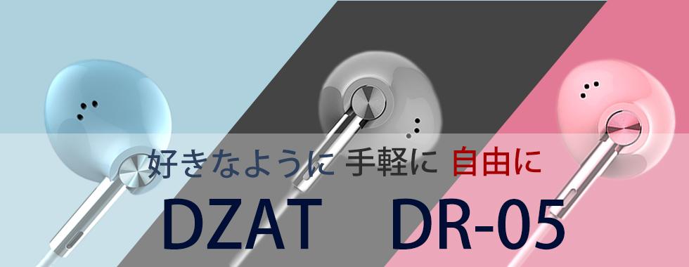 dzat dr_05 image