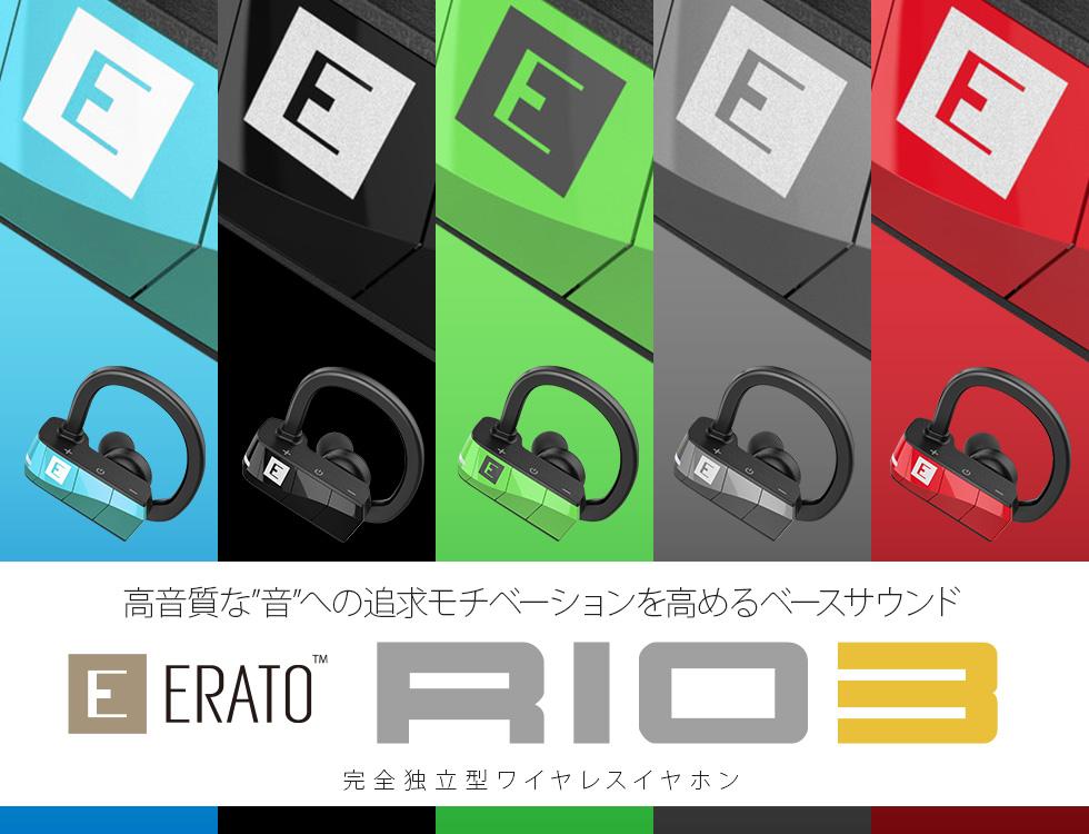 ERATO Rio3