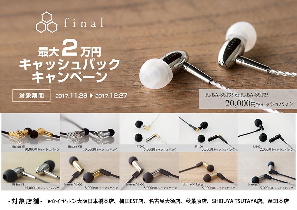 〜12/31までfinalキャッシュバックキャンペーン