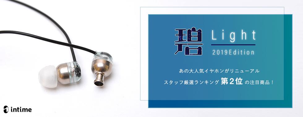 intime(アンティーム) 碧(SORA)-Light商品画像
