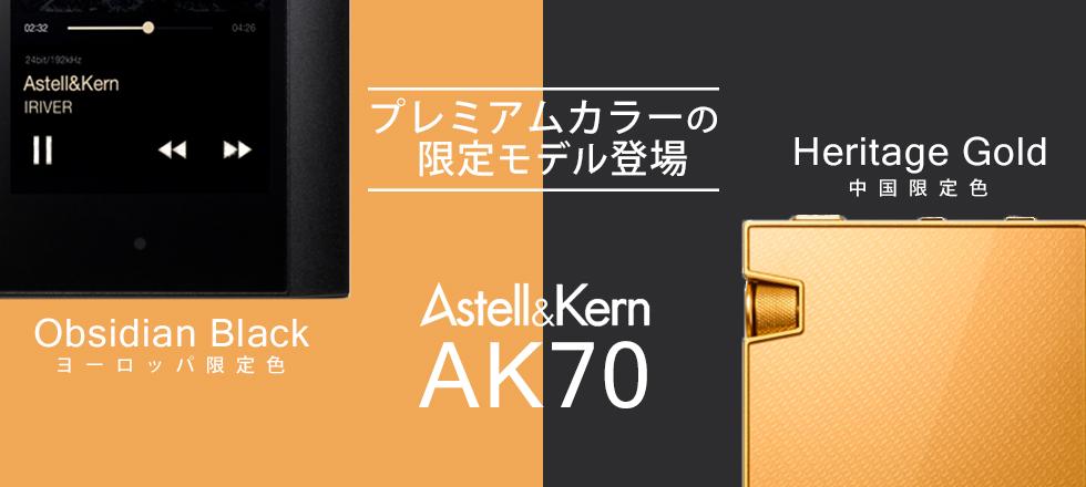 AK70 64GB Limited