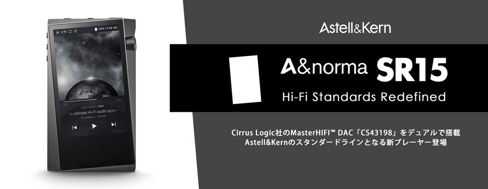 Astell&Kern_SR15
