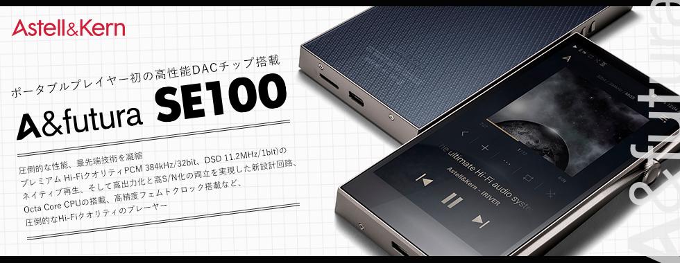 Astell&Kern A&futura SE100 Titan Silver