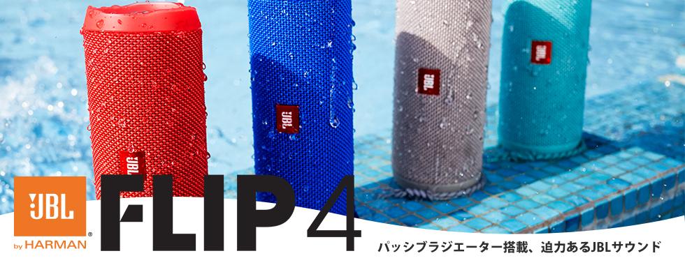 flip4イメージ