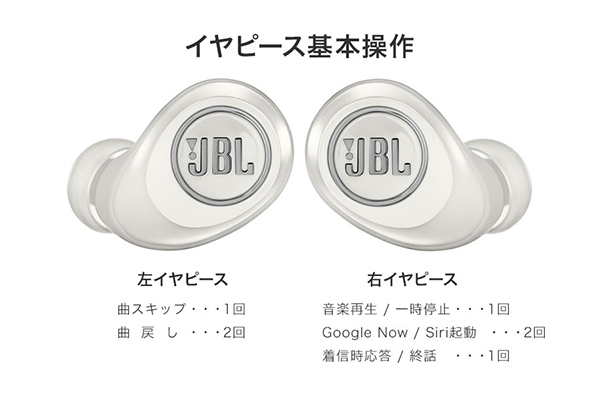 JBL Free 操作